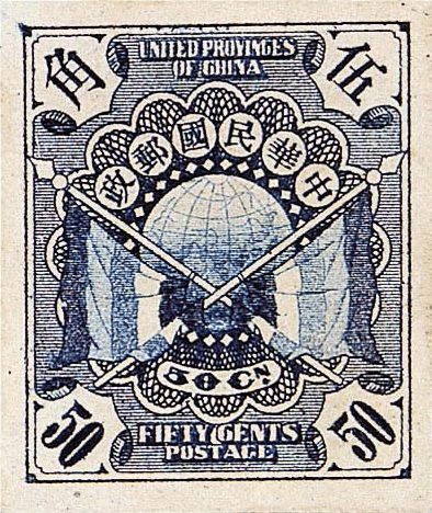 United Provinces of China stamp (1912)