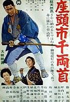 Picture of a movie: Zatoichi And The Chest Of Gold