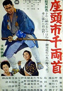 <i>Zatoichi and the Chest of Gold</i> 1964 Japanese film