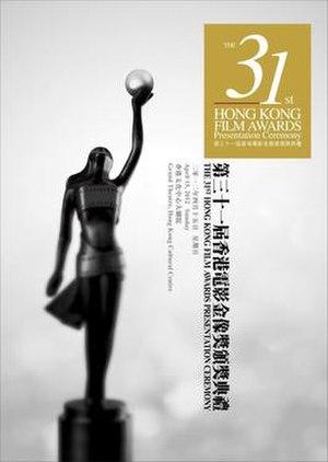 31st Hong Kong Film Awards - Final revision poster modified by Hong Kong Film Awards Association