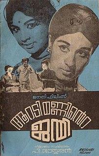 <i>Aaradimanninte Janmi</i> 1972 film