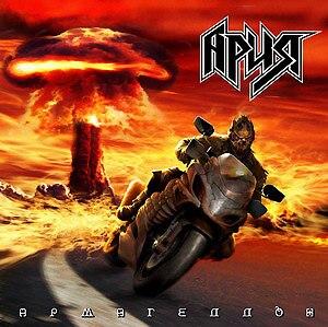 Armageddon (Aria album) - Image: Aria armageddon