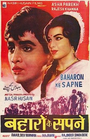 Baharon Ke Sapne - Image: Baharon ke sapne poster