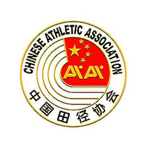 Chinese Athletic Association - Logo of the Chinese Athletic Association