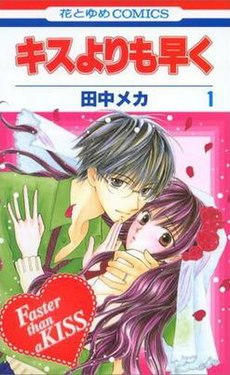 FasterKiss 01 cover.jpg
