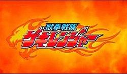 Juken Sentai Gekiranger - WikiVisually