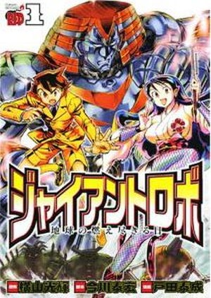 Giant Robo (OVA) - The Day the Earth Burned volume 1
