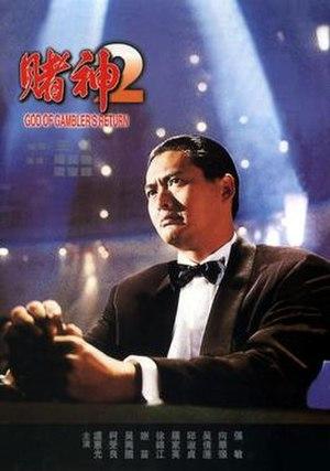 God of Gamblers Returns - Film poster