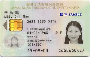 Hong Kong Identity Card - The front of HK permanent (smart) ID card