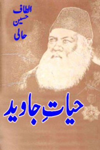 Altaf Hussain Hali - Hayat-i-Javed, a biography of Sir Syed Ahmed Khan