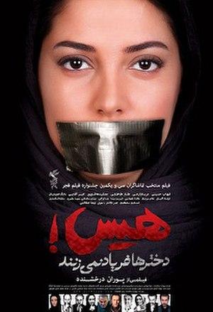 Hush! Girls Don't Scream - Image: Hush! Girls Don't Scream Poster