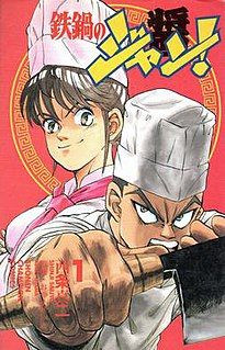 <i>Iron Wok Jan</i> manga series