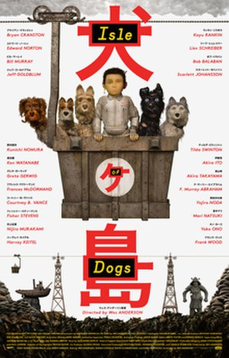 Isle of Dogs (film) - Theatrical release poster