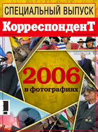 Korrespondent front page - 2006 in photographs.PNG