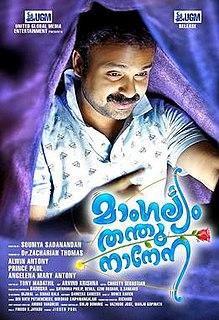 <i>Mangalyam Thanthunanena</i> film directed by Soumya Sadanandan