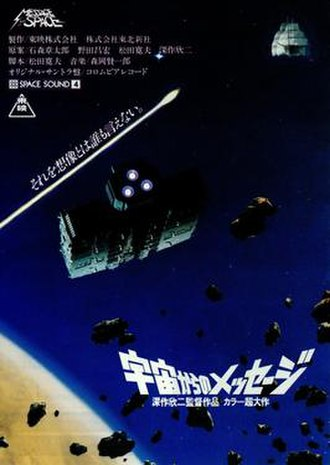 Message from Space - Japanese theatrical poster
