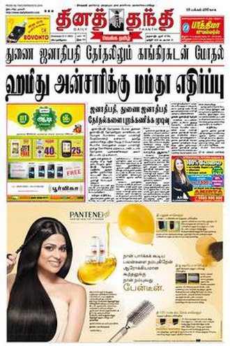 Dina Thanthi - Front page of Daily Thanthion 12 July 2012)