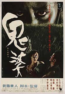 220px-Onibaba-poster.jpg