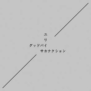 Good-Bye (Sakanaction song) - Image: Sakana Goodbye Eureka