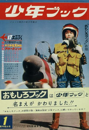 Shōnen Book - First issue of Shōnen Book, the cover features man standing next to an airplane, this was done for a feature film at the time. It also mentions Omoshiro Book.
