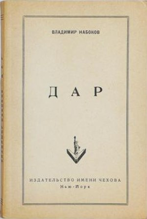 The Gift (Nabokov novel) - First complete edition (1952)