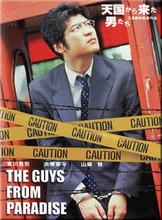 The Guys from Paradise - Image: The Guys From Paradise DVD Cover