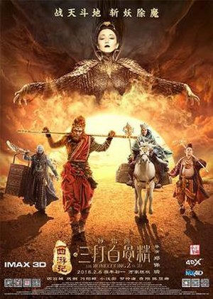 The Monkey King 2 - Film poster