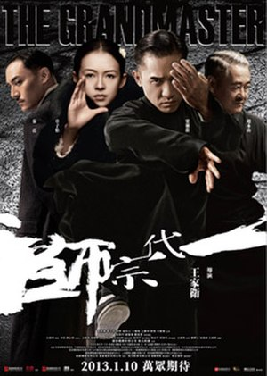 The Grandmaster (film) - Poster with Tony Leung, Zhang Ziyi, Chang Chen and Zhao Benshan