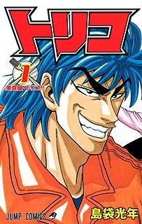 <i>Toriko</i> Japanese manga series