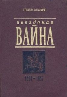 book by Hienadź Sahanowicz