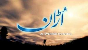 Uraan - The opening title screen for Uraan