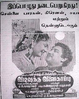 <i>Vadivukku Valai Kappu</i> 1962 film by A. P. Nagarajan