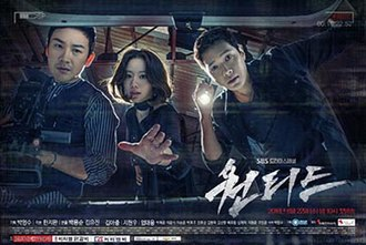 Wanted (South Korean TV series) - Promotional poster