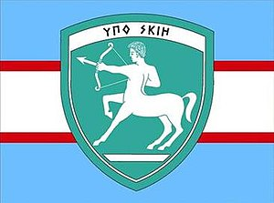 20th Armoured Division Emblem Greece.jpg