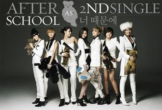 Because of You (After School song) - Image: Afterschoolbecauseof you