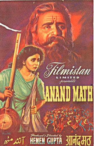 Anand Math - Theatrical release poster