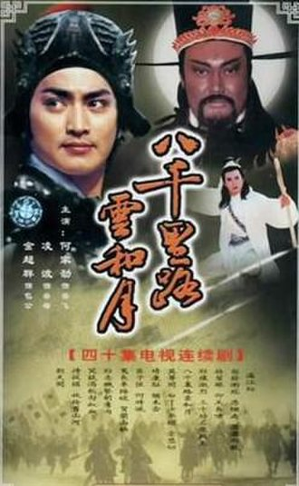 Eight Thousand Li of Cloud and Moon (TV series) - VCD cover art