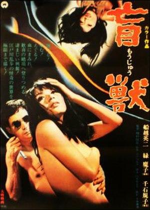 Blind Beast - Image: Blind beast poster