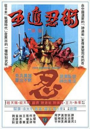 Five Element Ninjas - Image: Five Element Ninja poster