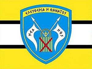 4th Infantry Division (Greece) - Flag and Emblem of the 4th Infantry Division