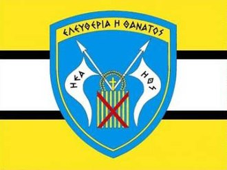 2/39 Evzone Regiment - Image: Flag of the 4th Infantry Division Greece