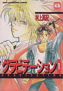 Gravitation (manga) vol01 Cover.jpg