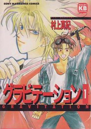 Gravitation (manga) - Cover of the first volume of Gravitation as published by Gentosha