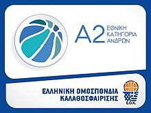 Greek A2 Basketball League Official Logo.jpg