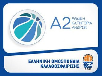 Greek A2 Basket League - Image: Greek A2 Basketball League Official Logo