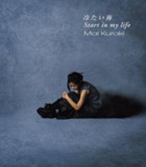 Tsumetai Umi/Start in My Life - Image: Gzca 1063