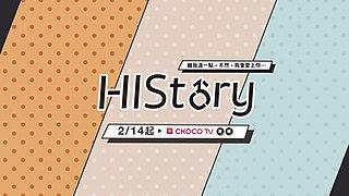 <i>HIStory</i> (web series)
