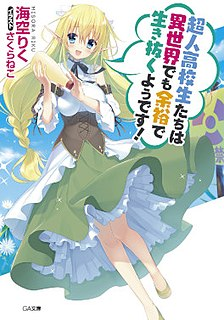 <i>High School Prodigies Have It Easy Even In Another World</i> Japanese light novel series