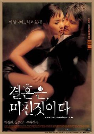 Marriage Is a Crazy Thing - Theatrical poster