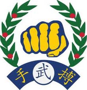 Moo Duk Kwan - Image: Moo Duk Kwan Fist